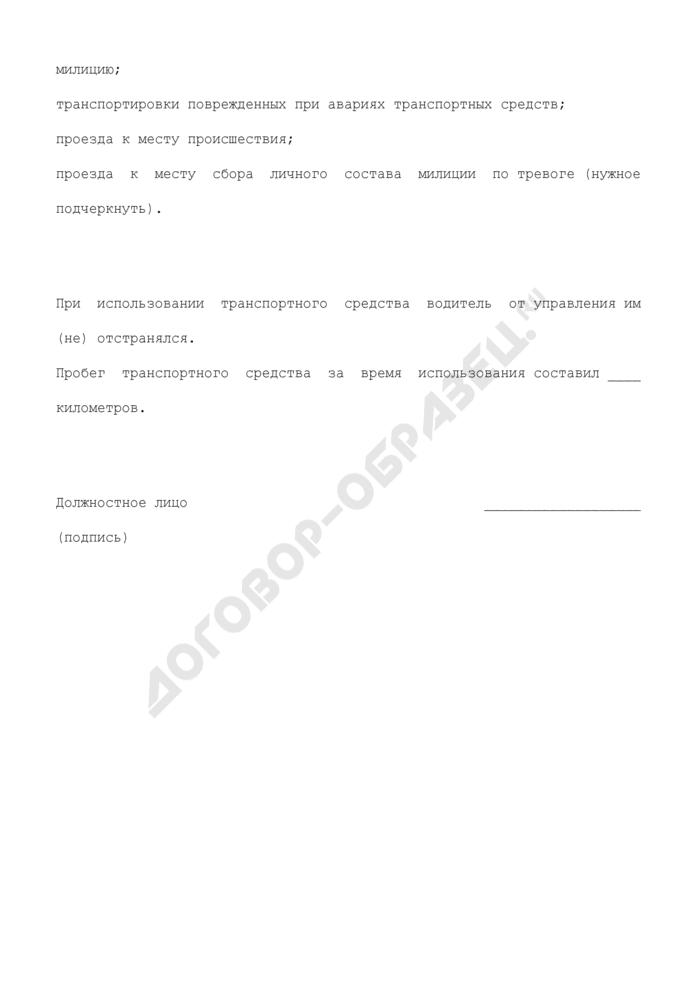 Справка об использовании транспортного средства сотрудником милиции (образец). Страница 2