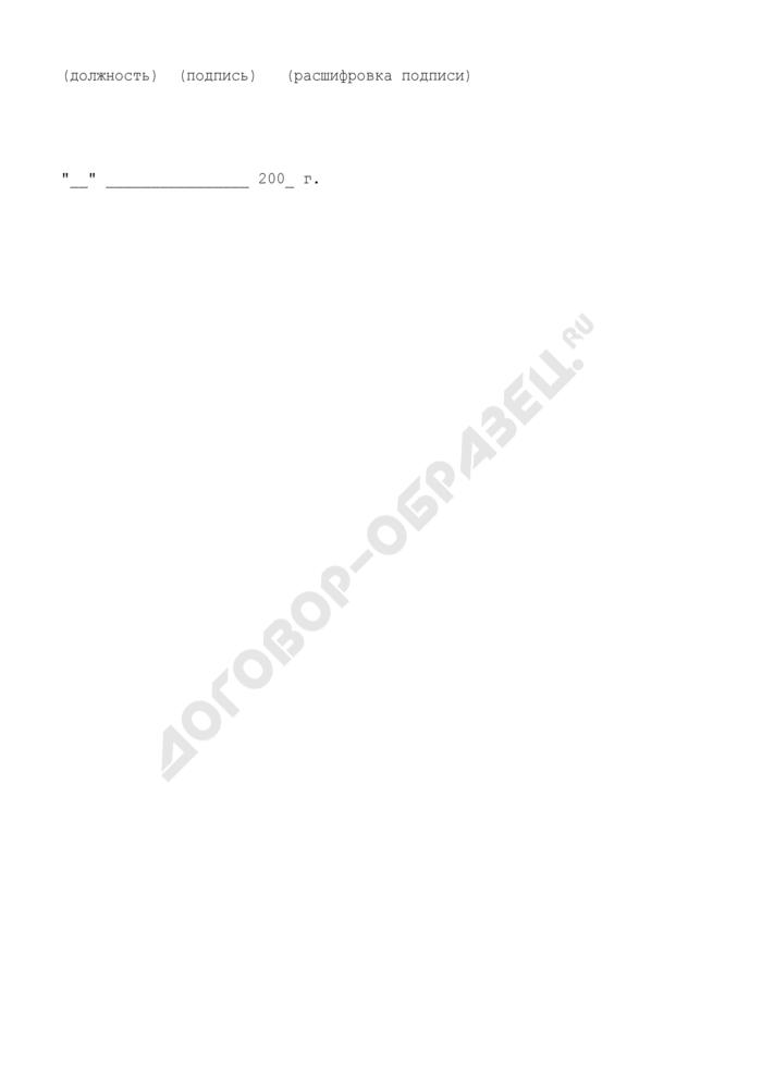 Справка об отчислениях от акцизов на нефтепродукты (акцизов на алкогольную продукцию) в бюджеты субъектов Российской Федерации. Страница 3