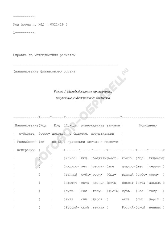 Справка по межбюджетным расчетам финансового органа. Форма N 0521429. Страница 1