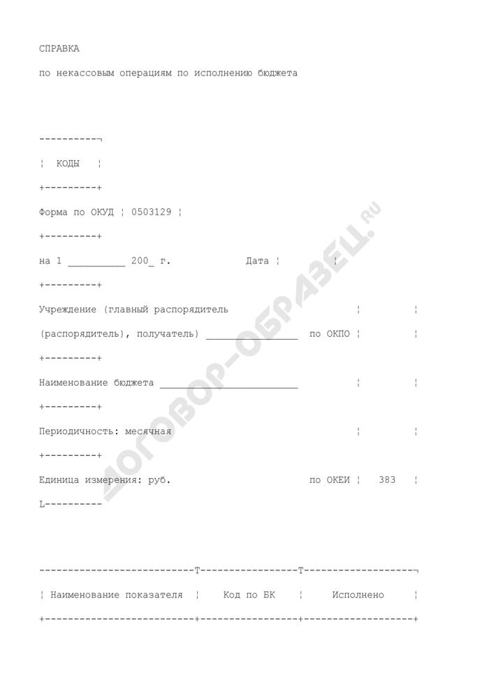 Справка по некассовым операциям по исполнению бюджета территориального фонда обязательного медицинского страхования. Страница 1