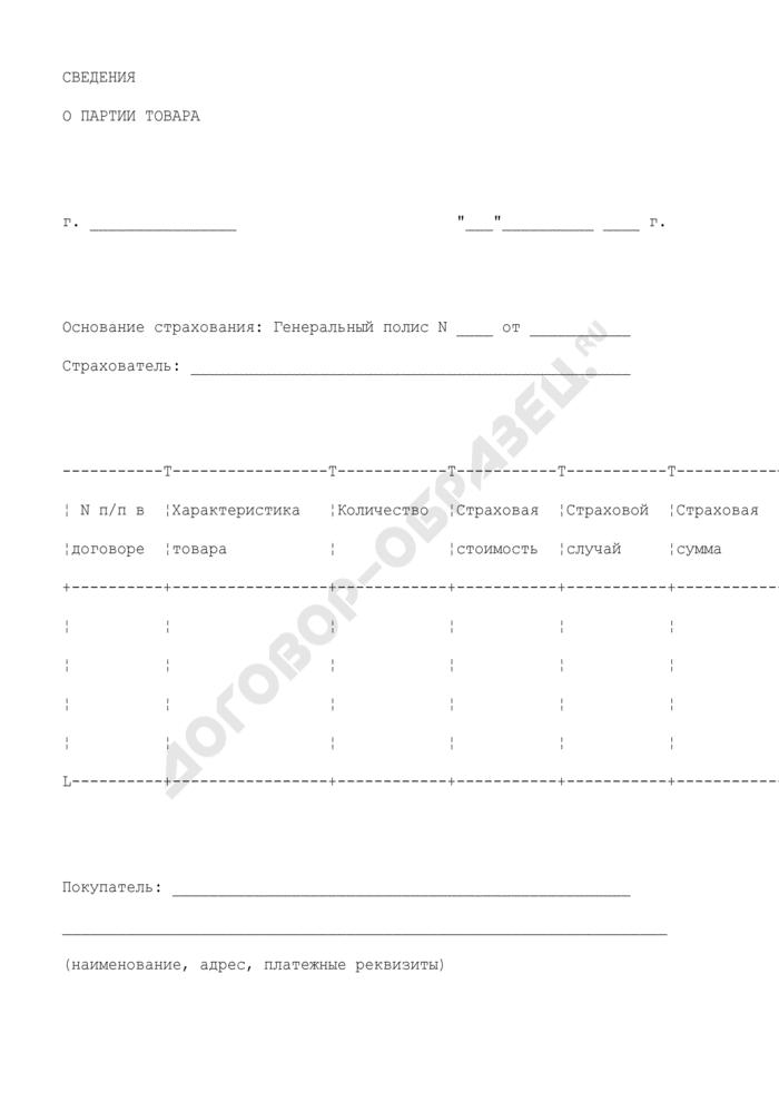 Сведения о партии товара (приложение к договору страхования партии товара). Страница 1