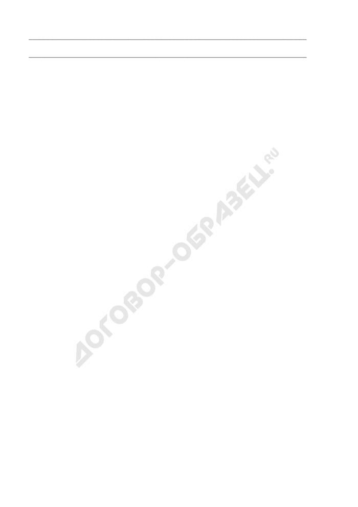 Сведения о партии товара (приложение к договору страхования партии товара). Страница 3