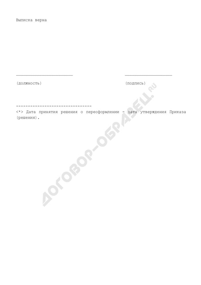 Сведения о переоформлении документов, подтверждающих наличие лицензии на осуществление видов деятельности, лицензирование которых осуществляет Федеральная служба по надзору в сфере транспорта. Страница 3
