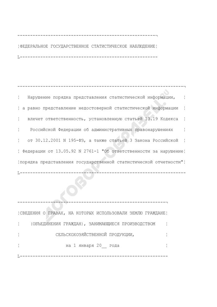Сведения о правах, на которых использовали землю граждане (объединения граждан), занимающиеся производством сельскохозяйственной продукции. Форма N 22-3 (граждане). Страница 1
