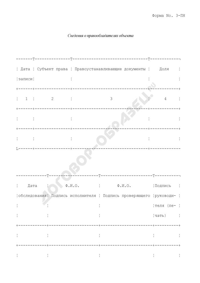 Сведения о правообладателях объекта инженерной инфраструктуры учетных участков или комплекса. Форма N 3-ПН. Страница 1
