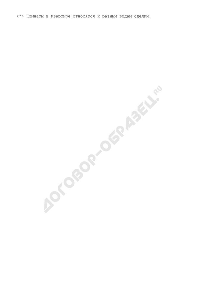 Общие сведения по жилищному фонду. Сведения по квартирам (по основаниям заселения). Форма N 6.5. Страница 2