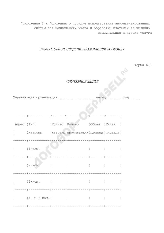 Общие сведения по жилищному фонду. Служебное жилье. Форма N 6.7. Страница 1