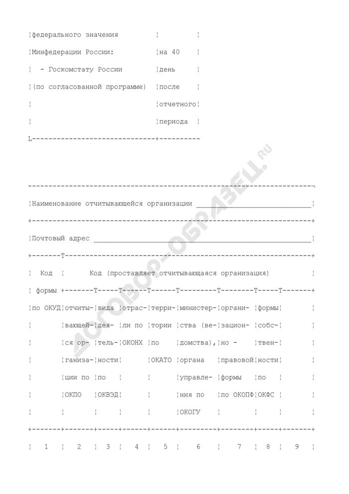 Сведения о социально-демографическом составе вынужденных переселенцев (приложение к форме N ВП). Страница 3