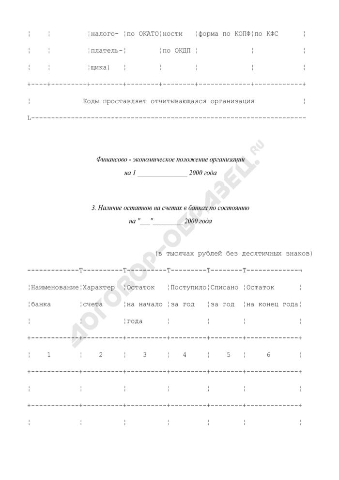 Сведения о финансово-экономическом положении организации. N 2-ФГД (квартальная). Страница 2