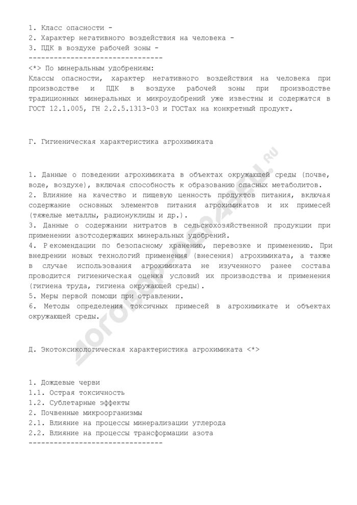 Сведения об агрохимикате (для подачи заявления о государственной регистрации агрохимиката). Страница 3