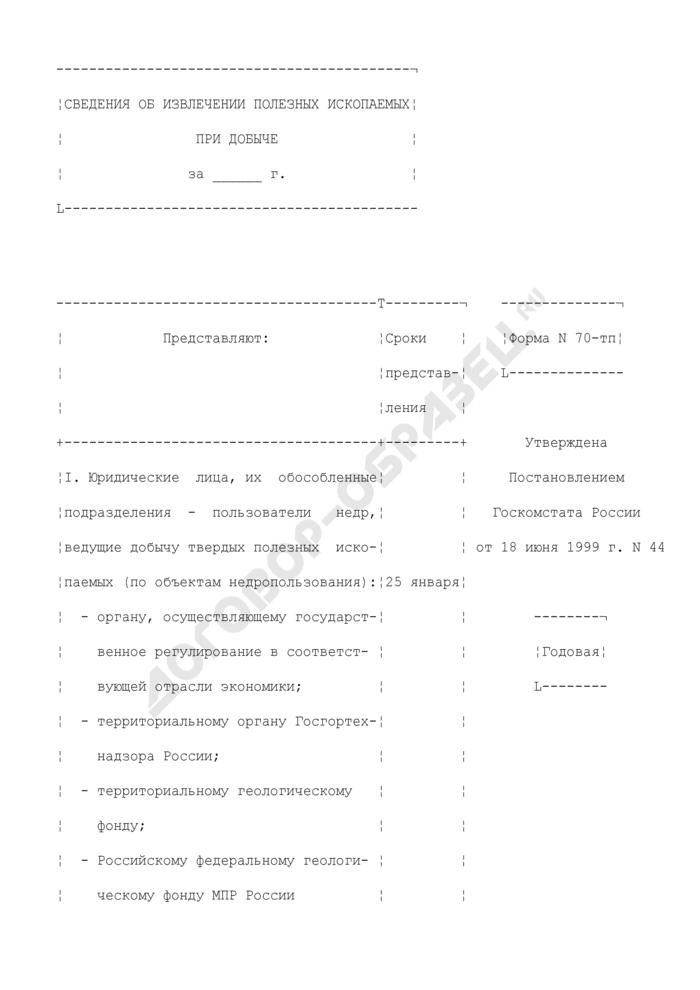 Сведения об извлечении полезных ископаемых при добыче. Форма N 70-тп. Страница 2