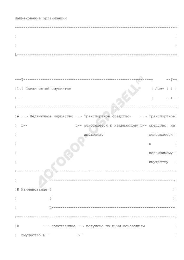 Сведения об имуществе (приложение к форме N 2302ИМ(2000)). Страница 1