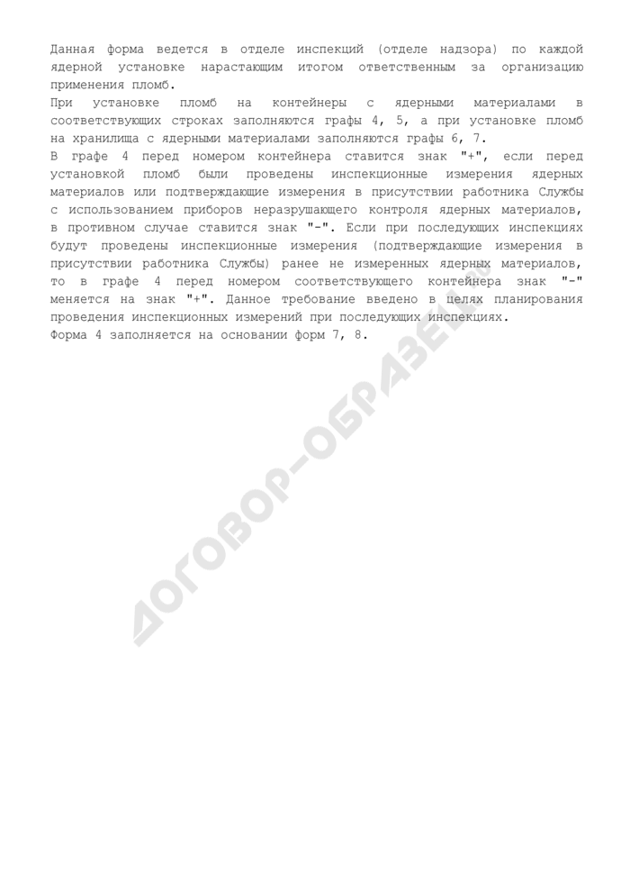 Сведения об установленных пломбах на контейнеры и хранилища с ядерными материалами на ядерной установке. Форма N 4. Страница 2