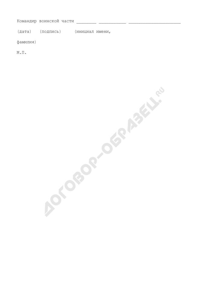 Сведения по воинской части о количестве военнослужащих внутренних войск МВД России, которые в следующем календарном году будут включаться в реестр участников или исключаться из него. Страница 3