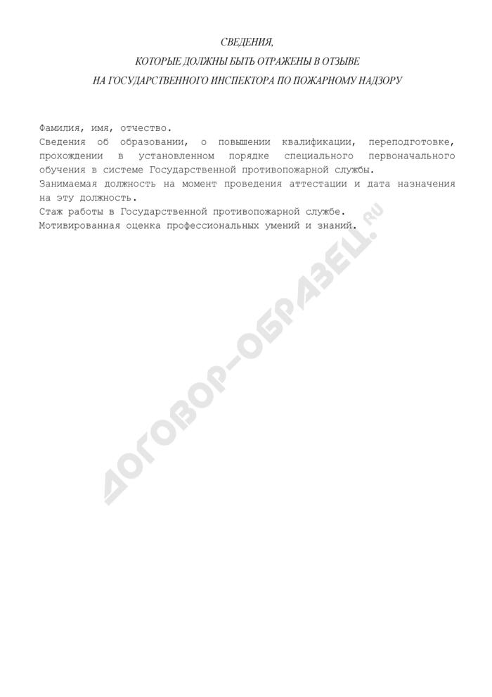 Сведения, которые должны быть отражены в отзыве на государственного инспектора по пожарному надзору. Страница 1
