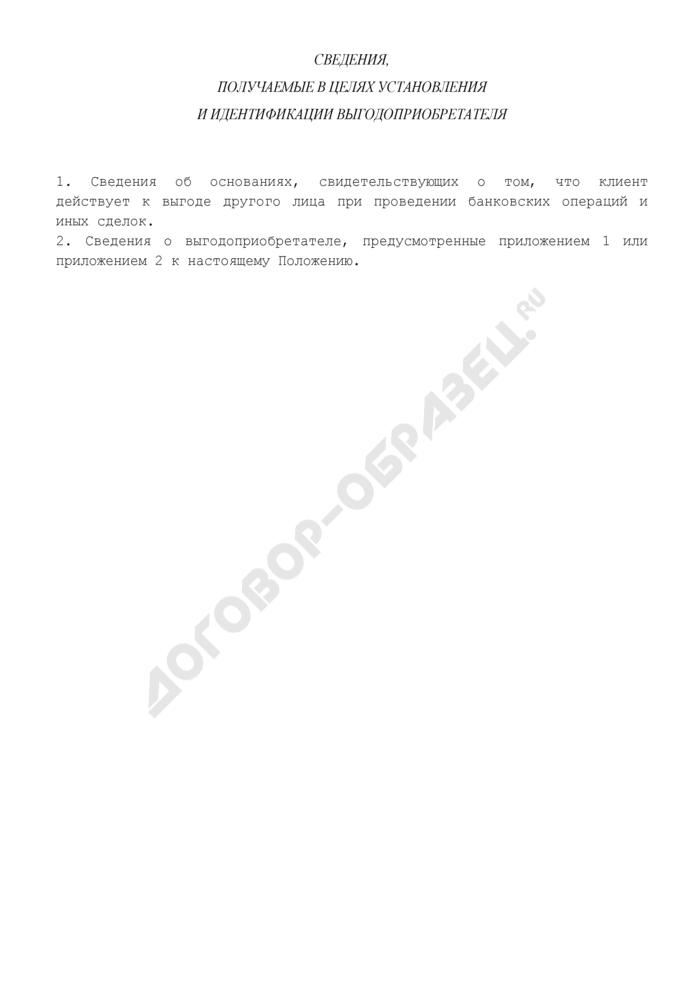 Сведения, получаемые в целях установления и идентификации выгодоприобретателя. Страница 1