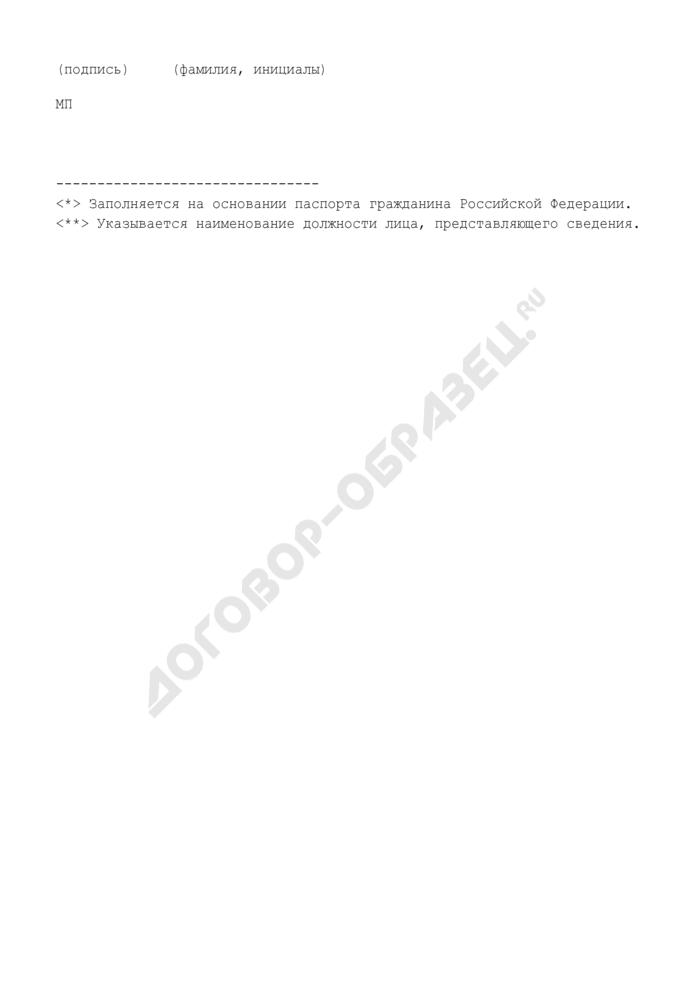 Сведения для участковой избирательной комиссии об избирателях, временно пребывающих в организации. Страница 2