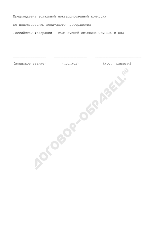 Докладная председателю межведомственной комиссии по использованию воздушного пространства Российской Федерации о нарушениях порядка использования воздушного пространства зоны Единой системы организации воздушного движения. Страница 2