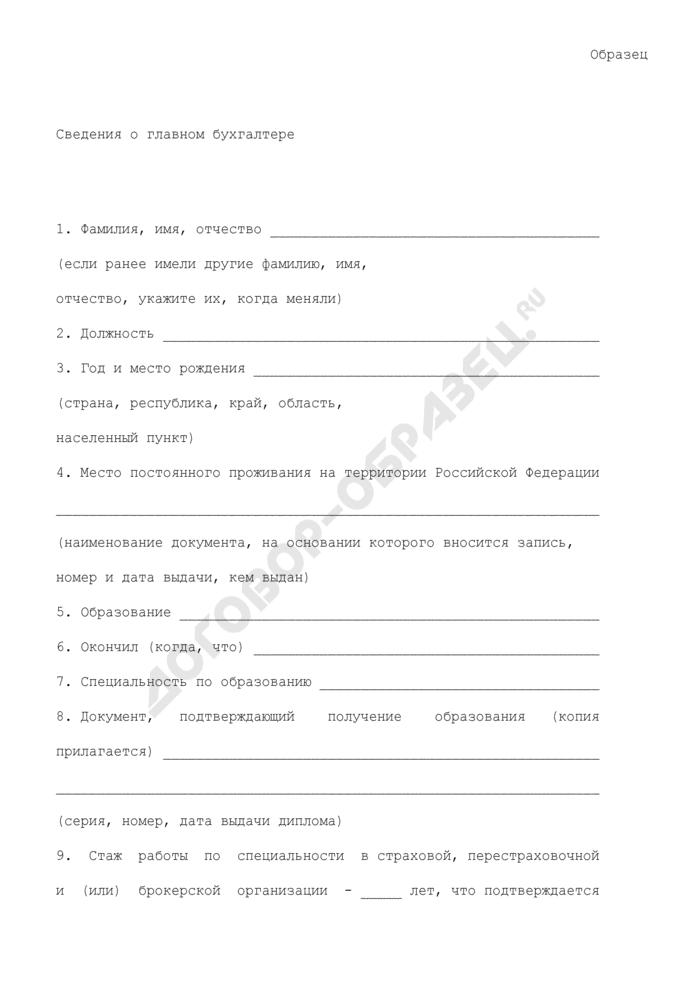 Сведения о главном бухгалтере (образец). Страница 1