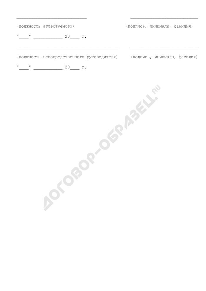 Дополнительные сведения муниципального служащего Московской области о своей профессиональной служебной деятельности за аттестационный период. Страница 2