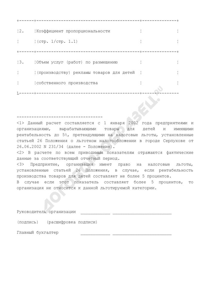 Сведения о доле производства товаров для детей с рентабельностью до 5% в общем объеме производства в г. Серпухов Московской области. Форма N 11. Страница 3