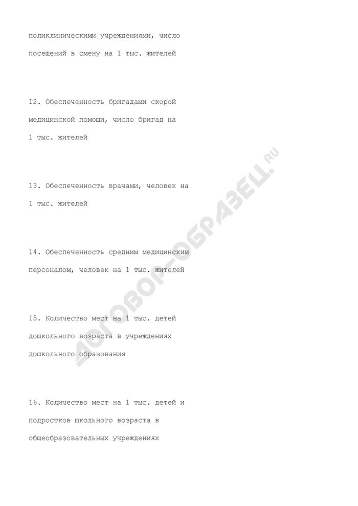 Сведения о каждой территории вселения в субъекте Российской Федерации по оказанию содействия добровольному переселению в Российскую Федерацию соотечественников, проживающих за рубежом. Страница 3