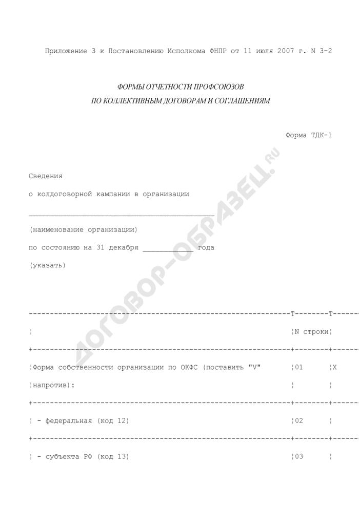 Сведения о колдоговорной кампании в организации. Форма N ТДК-1. Страница 1