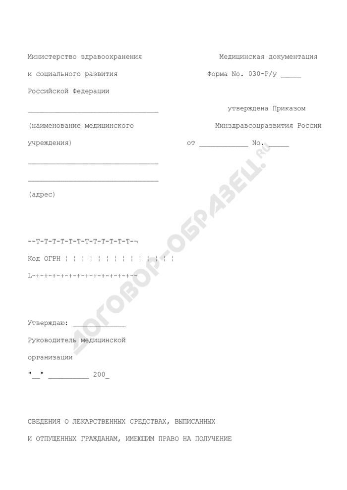 Сведения о лекарственных средствах, выписанных и отпущенных гражданам, имеющим право на получение набора социальных услуг. Форма N 030-Р/у. Страница 1