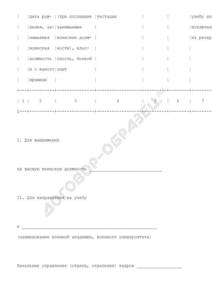 Кадровый резерв офицеров для выдвижения на высшие воинские должности и направления на учебу. Страница 2