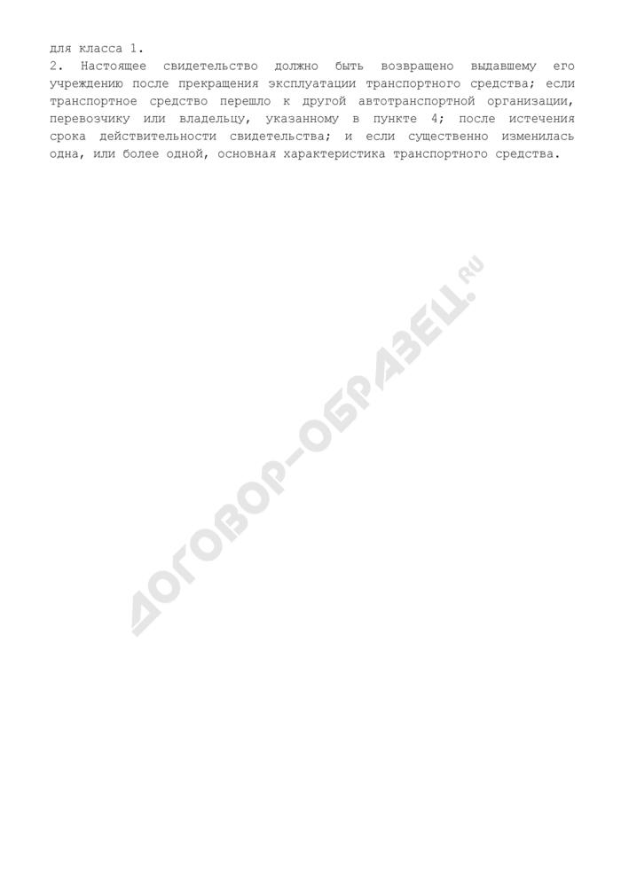 Свидетельство о допуске к перевозке транспортных средств, перевозящих опасные грузы. Страница 3