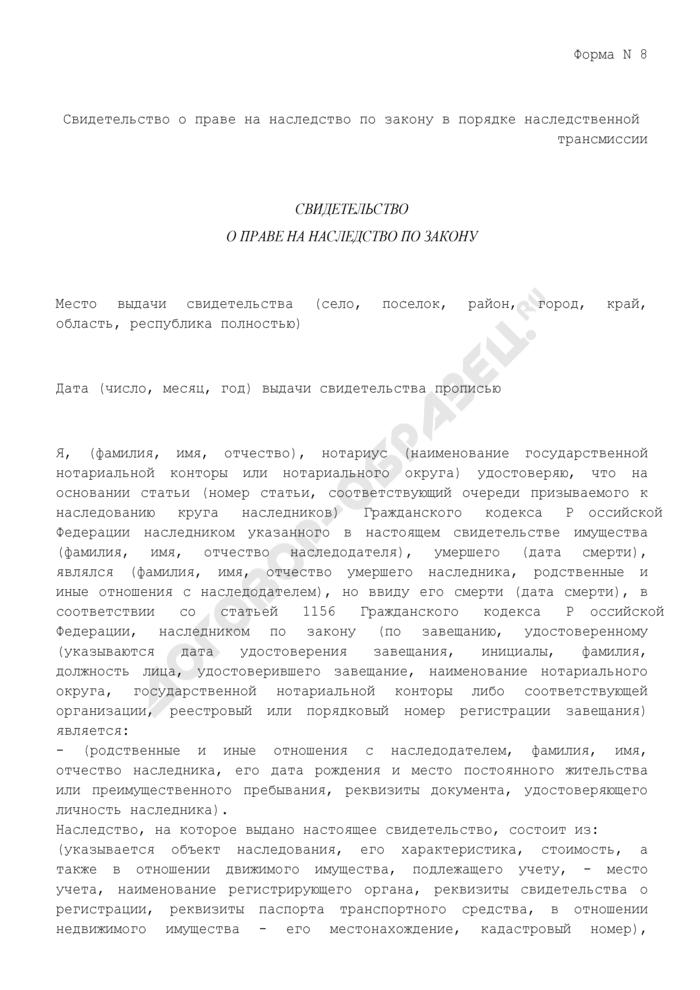 Свидетельство о праве на наследство по закону в порядке наследственной трансмиссии. Форма N 8. Страница 1