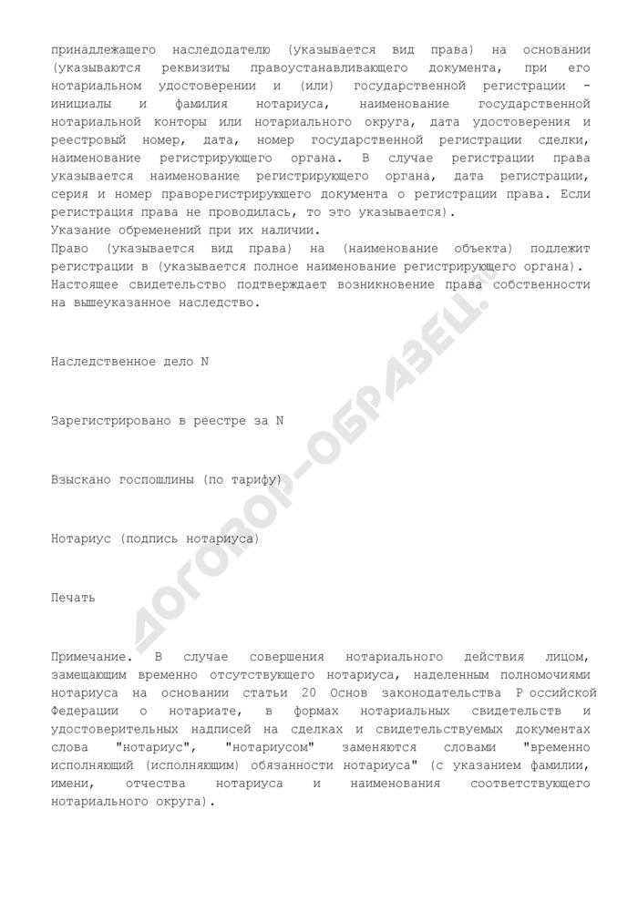 Свидетельство о праве на наследство по закону в порядке наследственной трансмиссии. Форма N 8. Страница 2