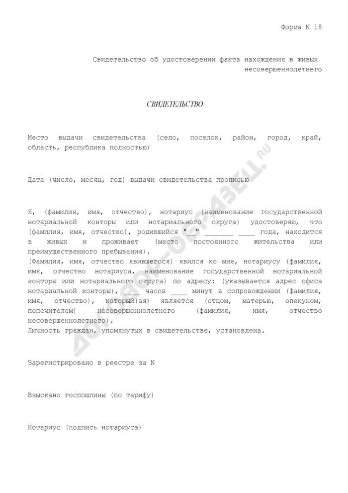 Свидетельство об удостоверении факта нахождения в живых несовершеннолетнего. Форма N 18. Страница 1