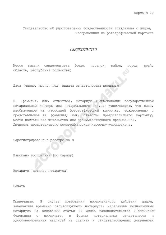 Свидетельство об удостоверении тождественности гражданина с лицом, изображенным на фотографической карточке. Форма N 20. Страница 1