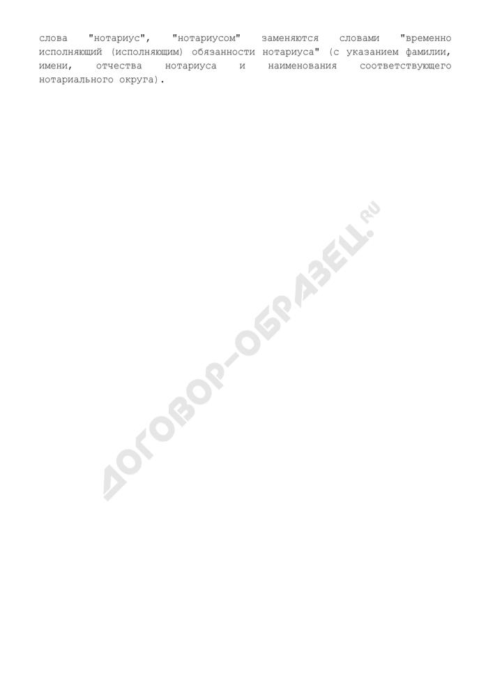 Свидетельство об удостоверении тождественности гражданина с лицом, изображенным на фотографической карточке. Форма N 20. Страница 2
