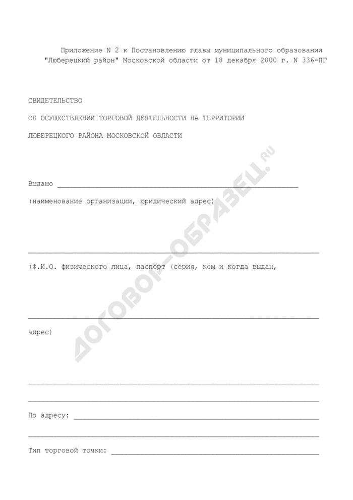 Свидетельство об осуществлении торговой деятельности на территории Люберецкого района Московской области. Страница 1