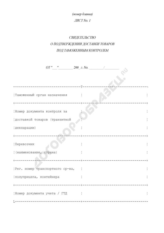 Свидетельство о подтверждении доставки товаров под таможенным контролем. Страница 1