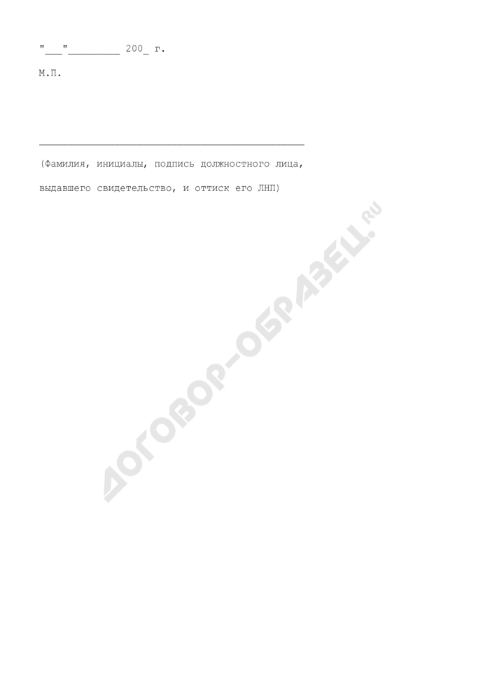Свидетельство о подтверждении доставки товаров под таможенным контролем. Страница 2