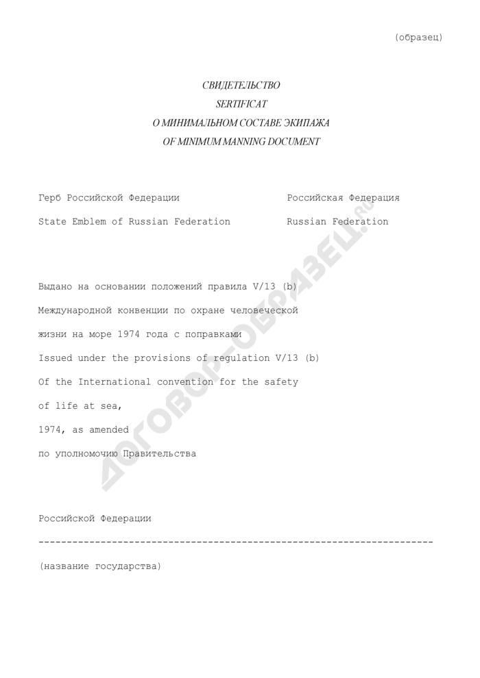 Свидетельство о минимальном составе экипажа (рус./англ.). Страница 1