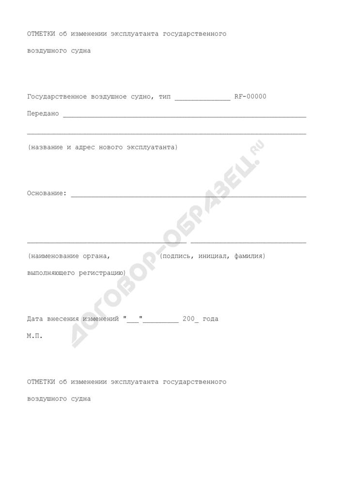 Свидетельство о государственной регистрации государственного воздушного судна (образец). Страница 3