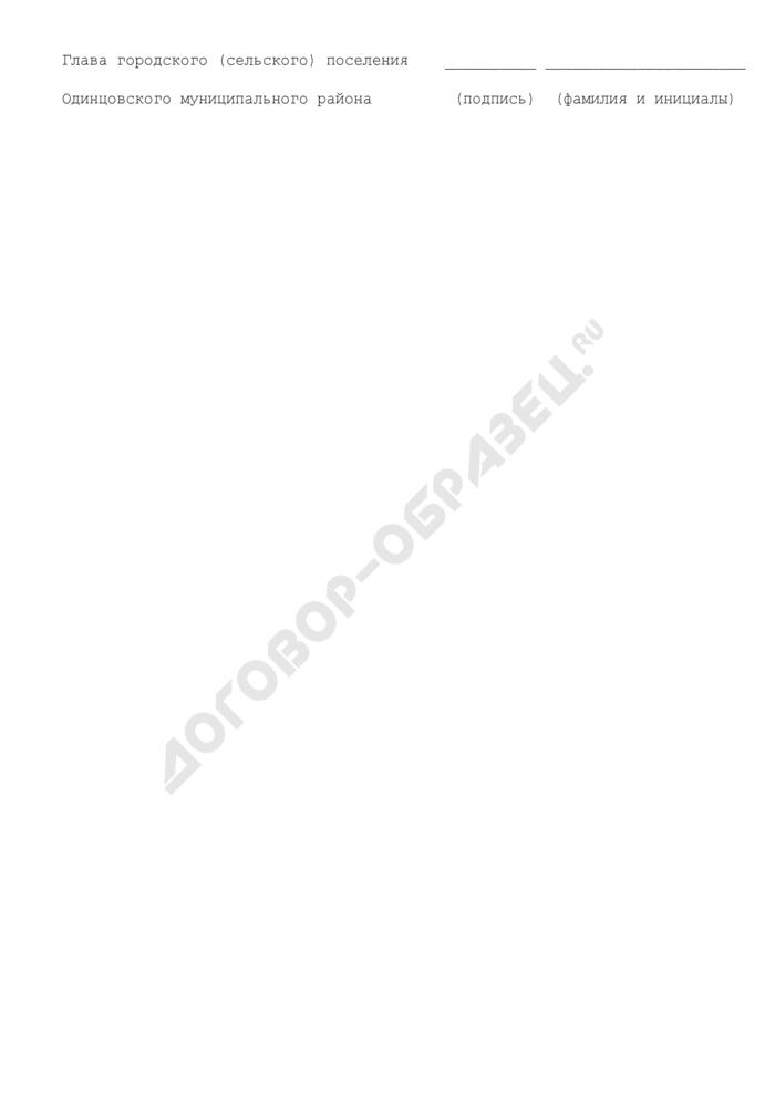 Свидетельство о внесении объекта стационарной торговой сети (объекта общественного питания, объекта сферы услуг) в реестр объектов потребительского рынка в Московской области. Страница 2