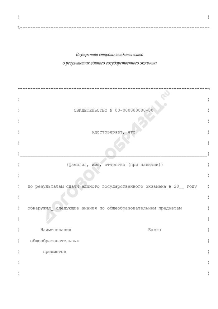 Свидетельство о результатах единого государственного экзамена. Страница 2