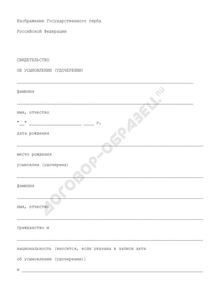 Свидетельство об усыновлении (удочерении) (для граждан Российской Федерации, проживающих за пределами территории Российской Федерации). Страница 1