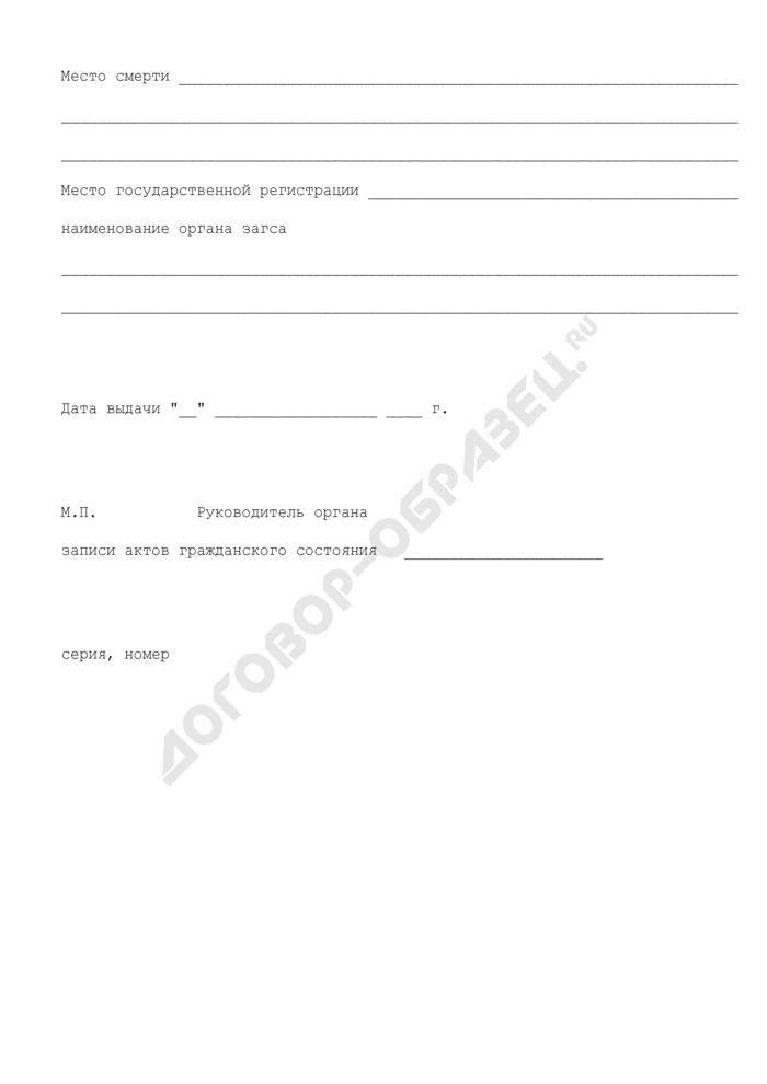 Свидетельство о смерти (для граждан Российской Федерации, проживающих за пределами территории Российской Федерации). Страница 2