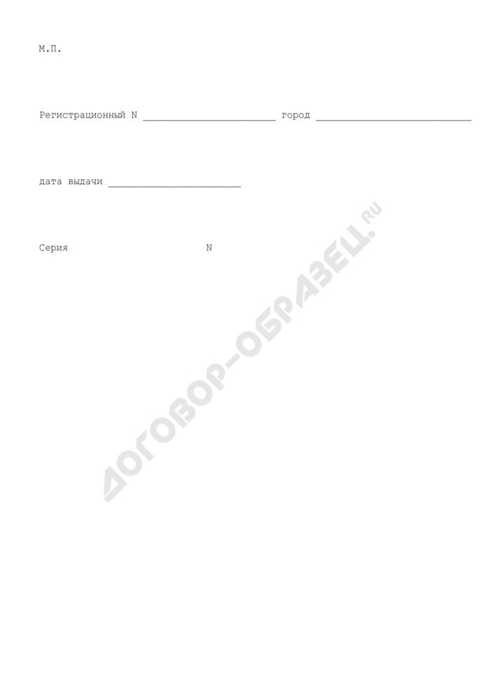 Свидетельство о сдаче теоретического экзамена по единой программе подготовки арбитражных управляющих (образец). Страница 2