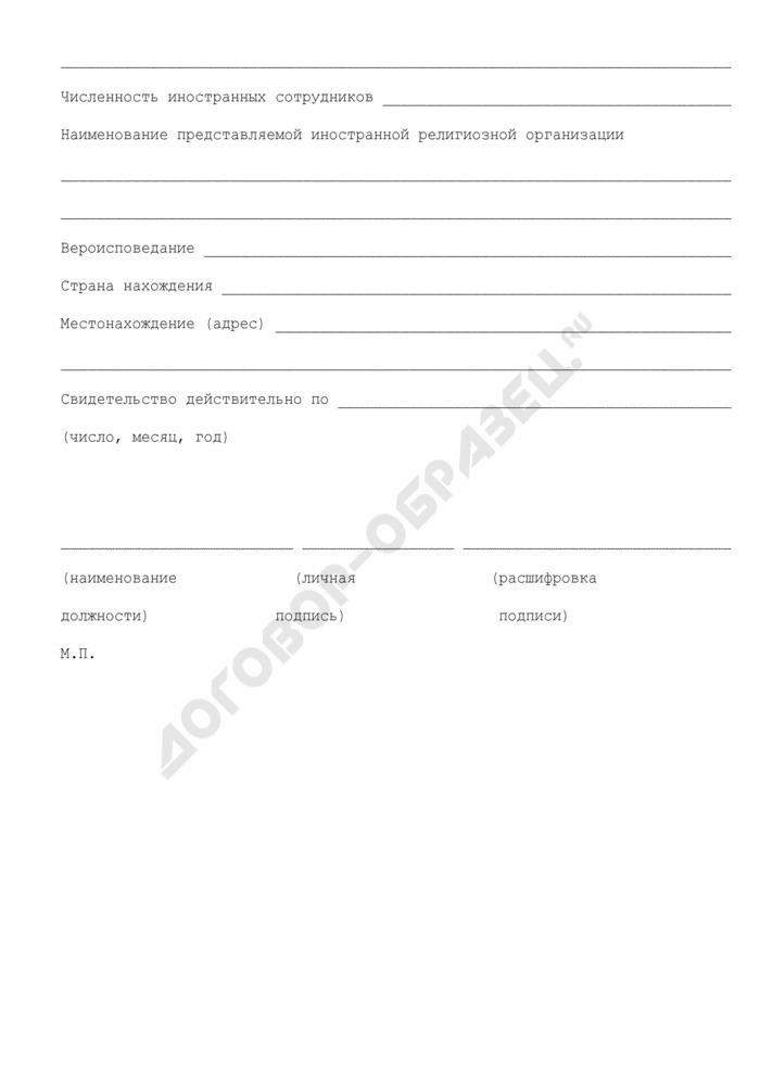 Свидетельство о регистрации представительства иностранной религиозной организации (образец). Страница 2