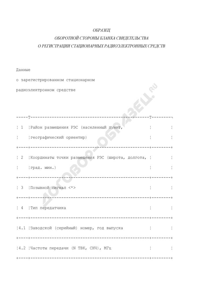Образец оборотной стороны бланка свидетельства о регистрации стационарных радиоэлектронных средств гражданского назначения. Страница 1
