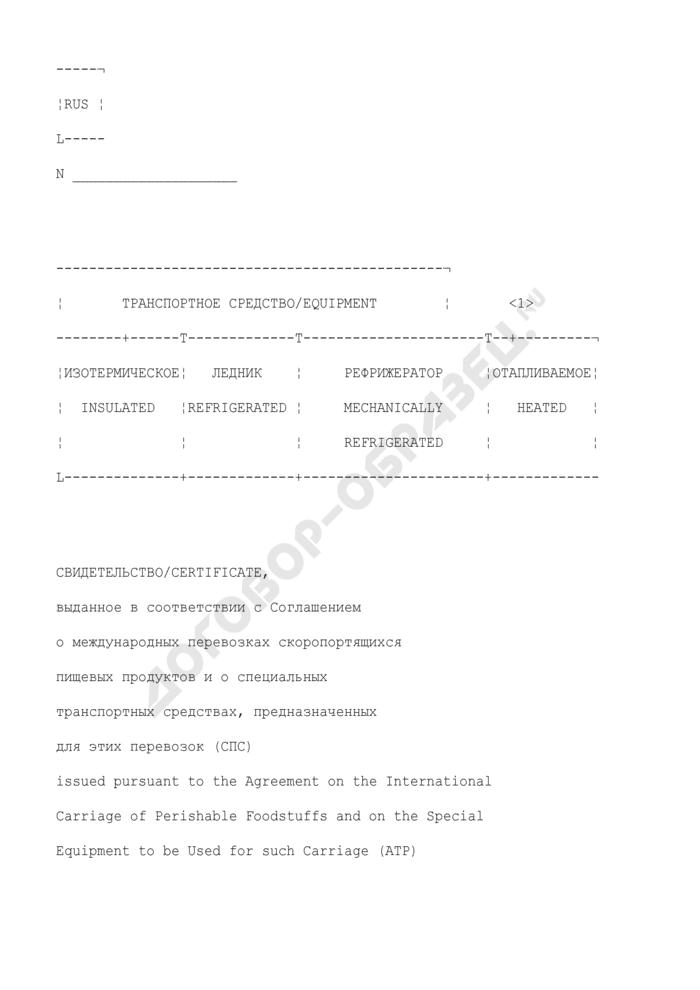 Свидетельство, выданное (на замену) в соответствии с Соглашением о международных перевозках скоропортящихся пищевых продуктов и о специальных транспортных средствах, предназначенных для этих перевозок (СПС) (рус./англ.). Страница 1