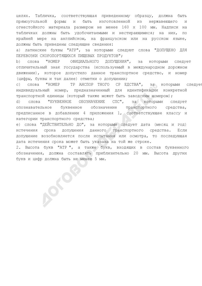Табличка-свидетельство о соответствии транспортных средств требованиям соглашения о международных перевозках скоропортящихся пищевых продуктов и о специальных транспортных средствах, предназначенных для этих перевозок. Страница 2
