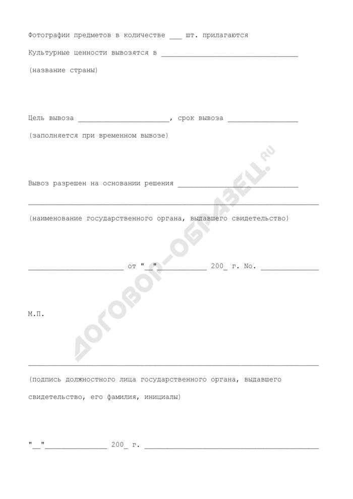 Форма бланка свидетельства на право вывоза культурных ценностей с территории Российской Федерации. Страница 2